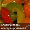 сладкий перец консервированный