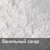 ванильный сахар