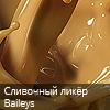 сливочный ликёр baileys