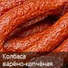 копченая колбаса или салями