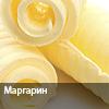маргарин