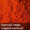 красный перец молотый сладкий паприка