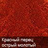 красный перец молотый острый