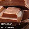 i-shokolad-mol