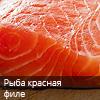 филе красная рыба