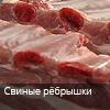 свиные рёбрышки