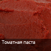 i-tomatnaya-pasta