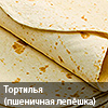 тортилья - пшеничная лепёшка