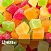 цукаты